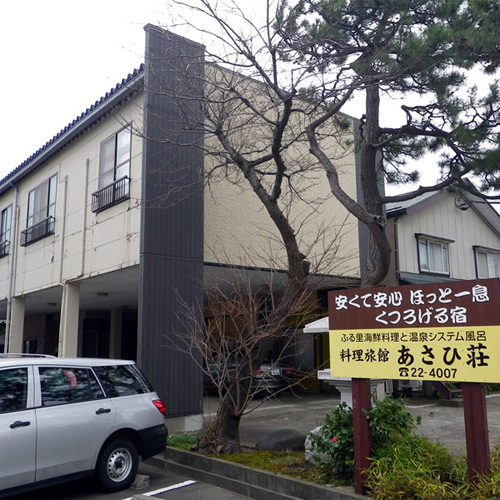 旅館 あさひ荘◆楽天トラベル