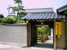 民宿 松彦荘の外観