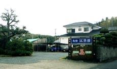 湯之元温泉 旅館 江楽園