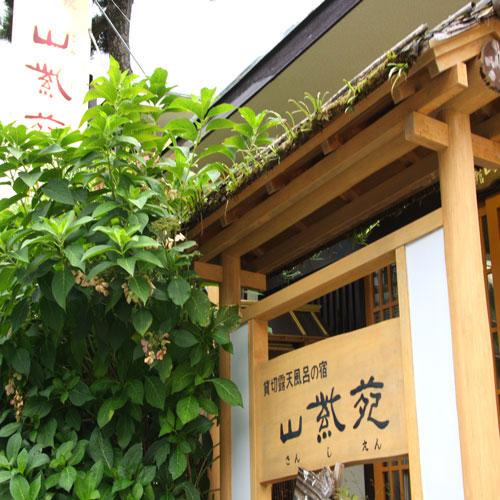 箱根あんじゅ 山紫苑