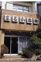 まるか旅館 <佐渡島>
