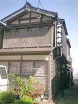 山�ア旅館