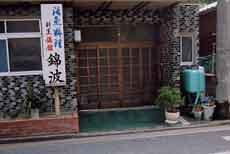 錦波旅館の外観