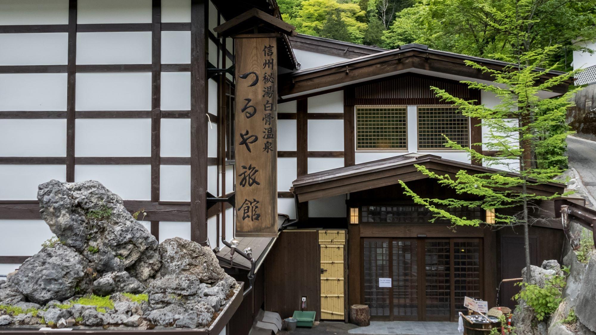 白骨温泉 つるや旅館<長野県松本市>...