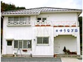 民宿ゆうなぎ荘