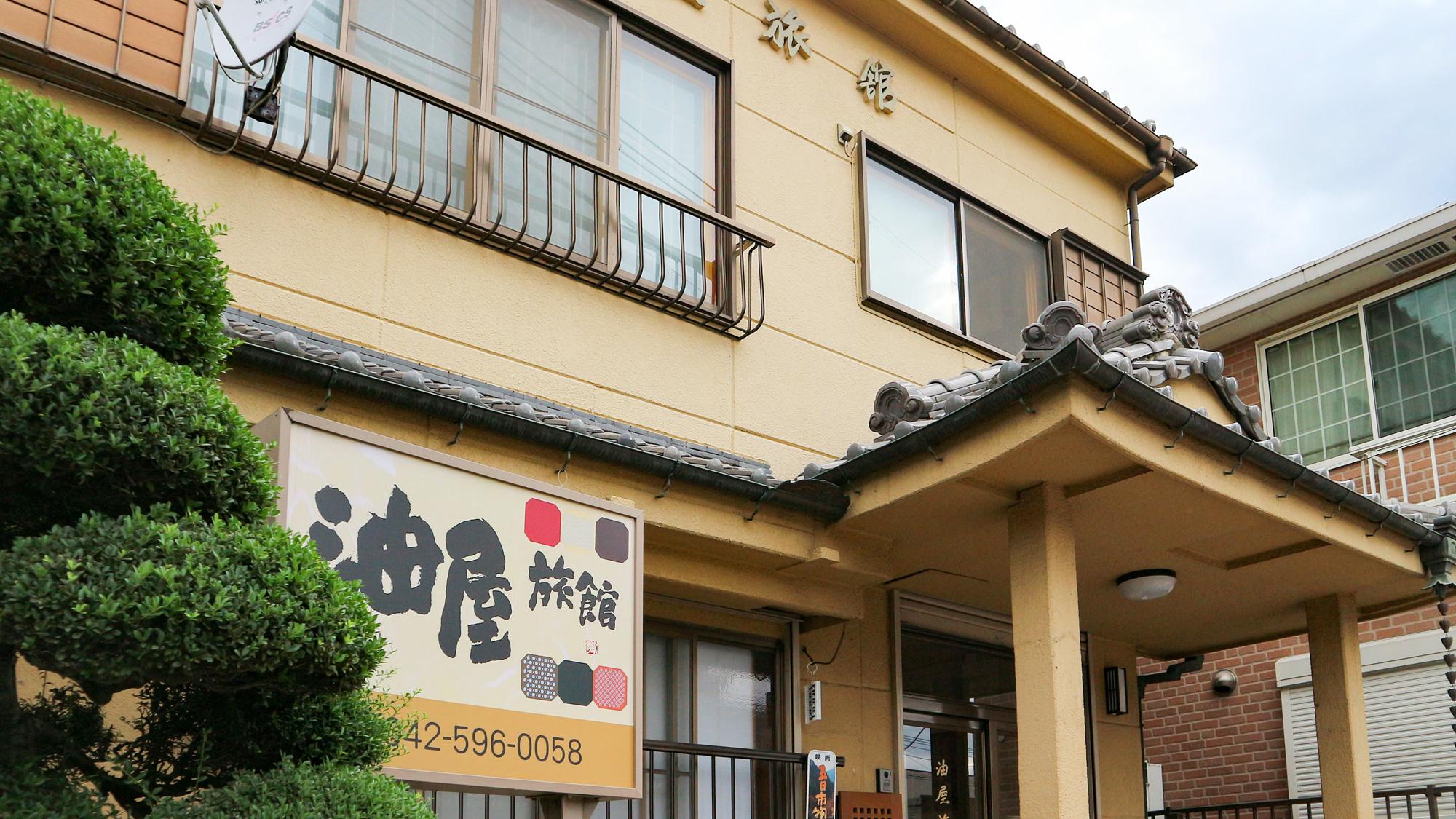 油屋旅館<東京都>