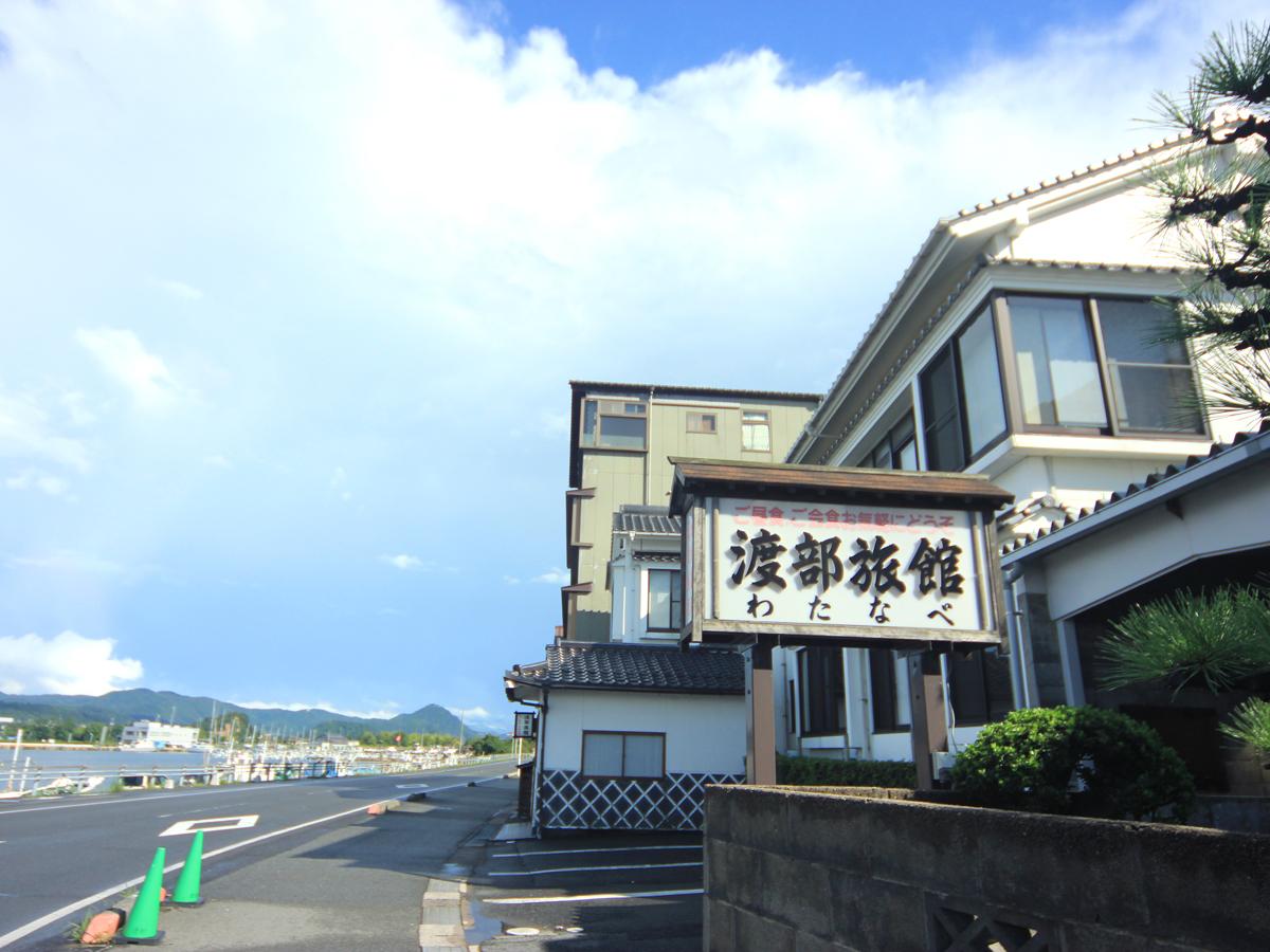 渡部旅館◆楽天トラベル
