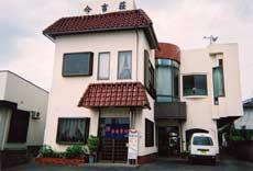旅館 今吉荘