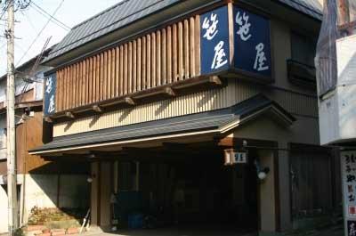 野沢温泉 笹屋