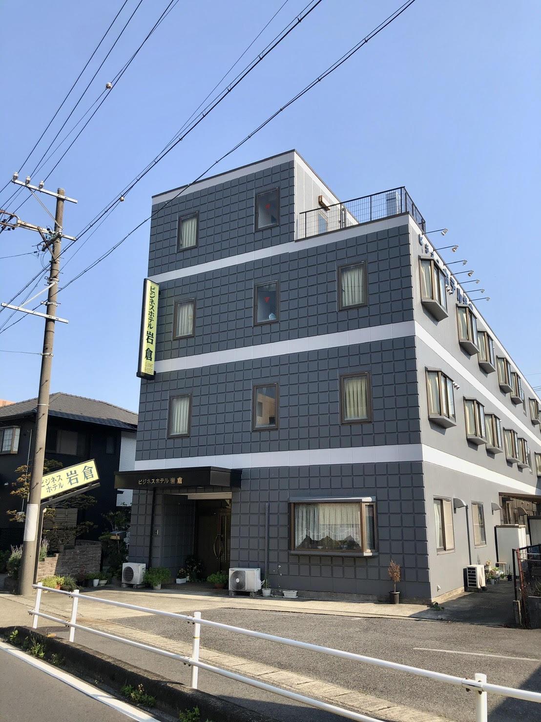 ビジネスホテル岩倉