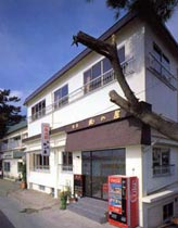 民宿旅館 和の屋
