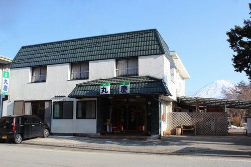 民宿 丸慶