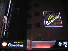 카나리아 모텔