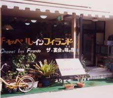平戸洋風民宿 チャペル・イン・フィランド