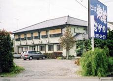楽天トラベル:鹿沼駅 周辺のホテル・旅館