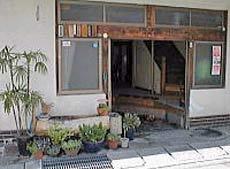 旅館 喜十郎屋