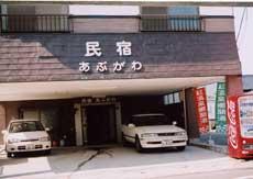 民宿 阿武川