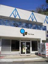 小木ダイビングセンター クラブハウス <佐渡島>