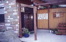 民宿 潮<静岡県>の外観