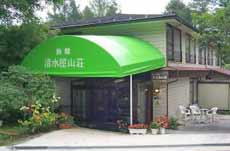 旅館清水屋山荘