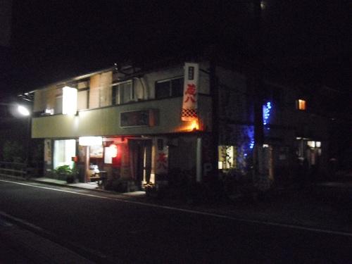 山下家旅館