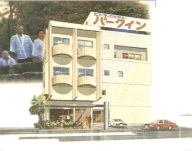 ビジネスホテル パーク・イン