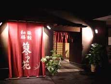 和膳 蓼の花