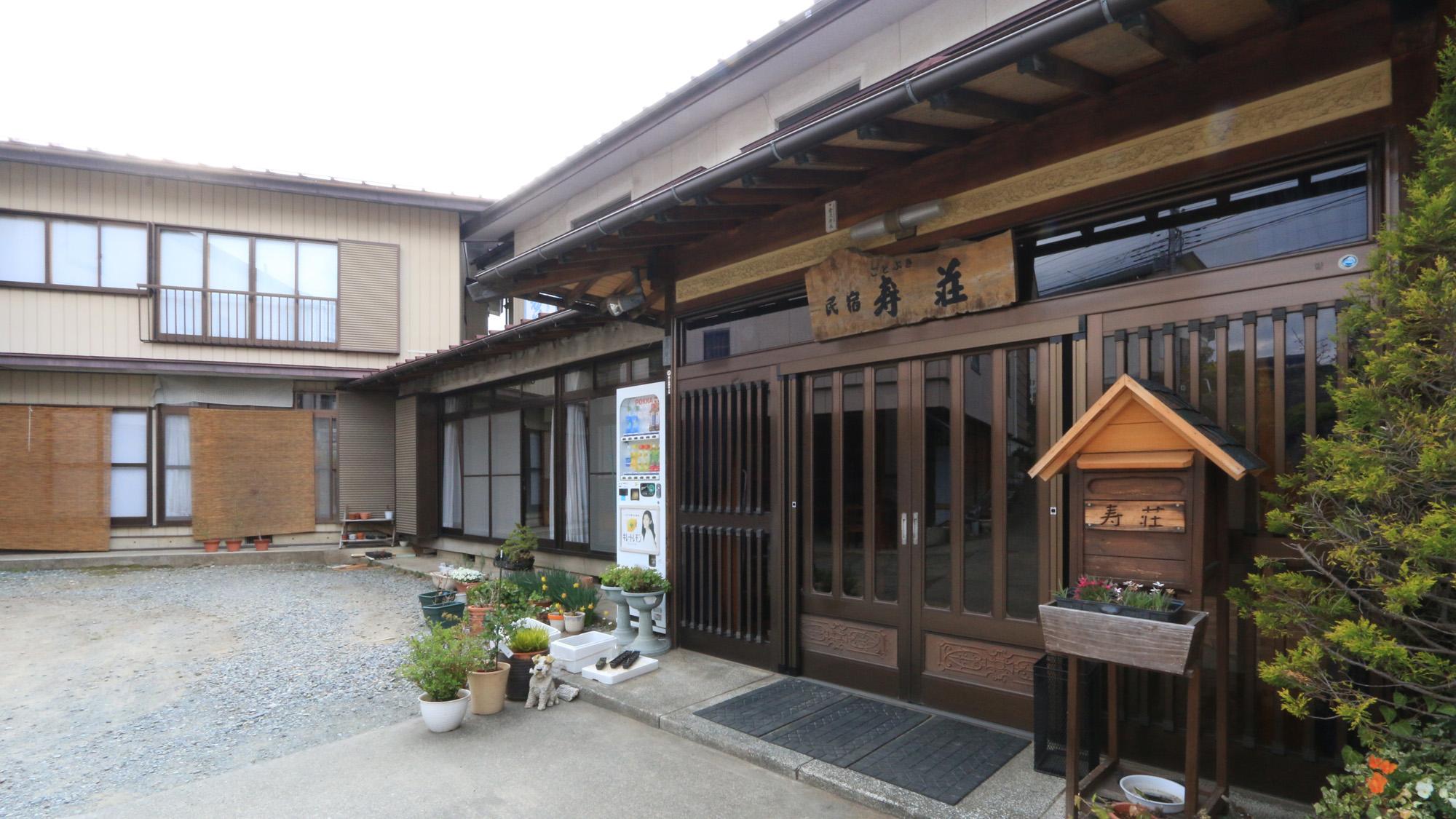 民宿 寿荘の外観