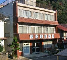 俵山温泉 さくら屋旅館