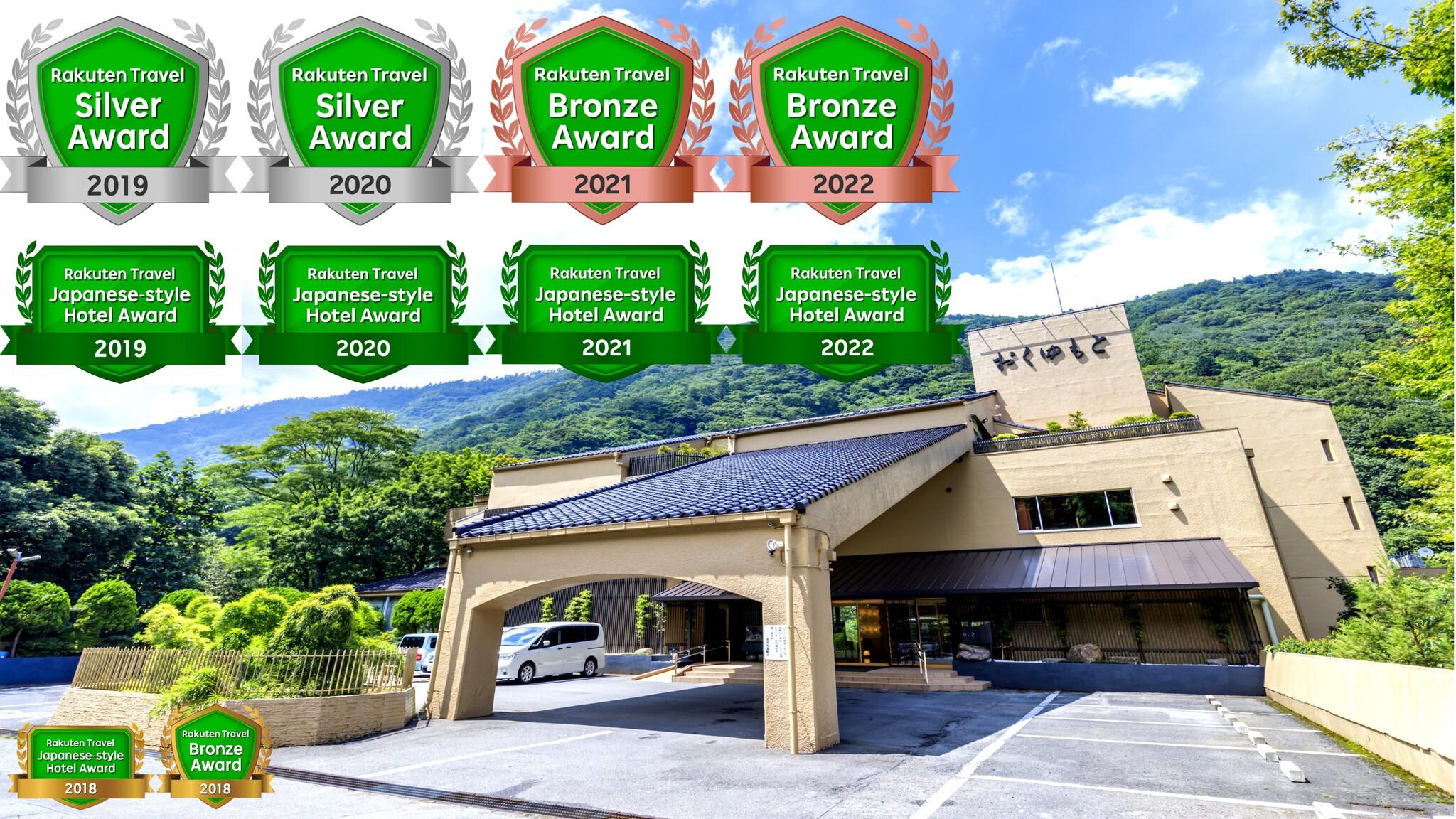 箱根湯本温泉 ホテルおくゆもと