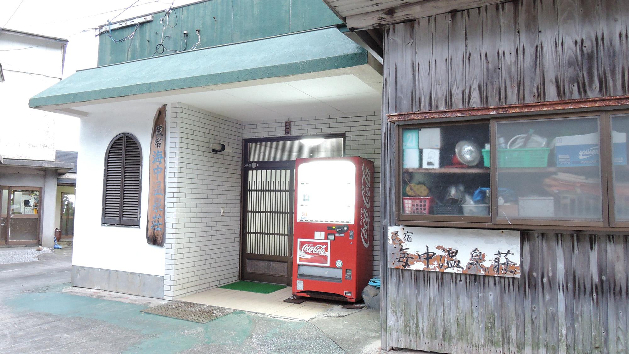 民宿 海中温泉荘 <屋久島>
