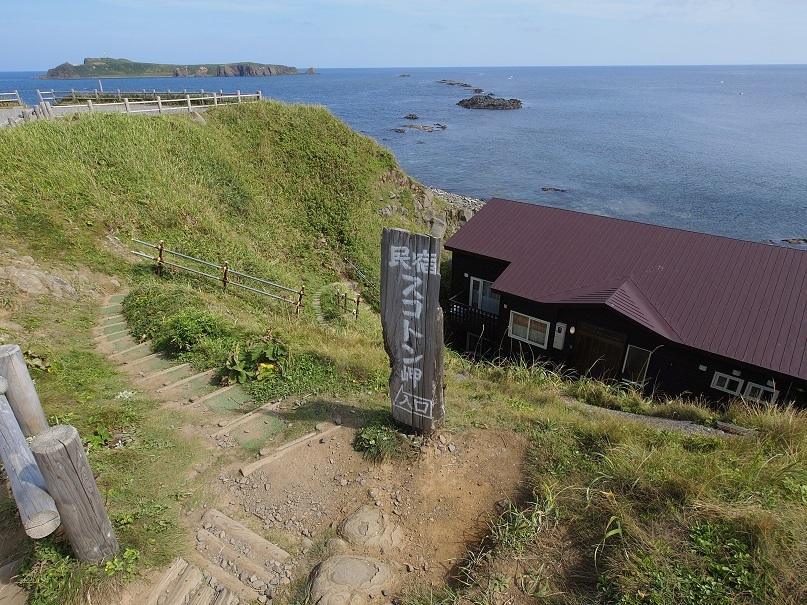 アザラシの見える宿 礼文島スコトン岬<礼文島>