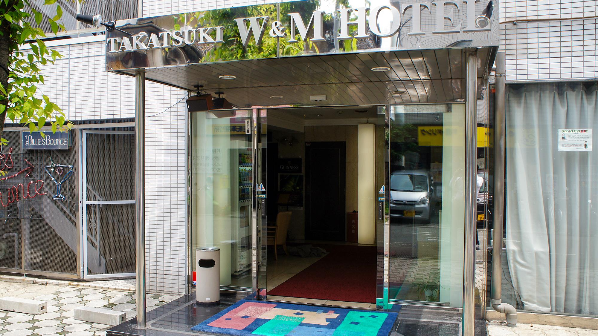 高槻W&Mホテル