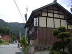 民宿マジマ荘