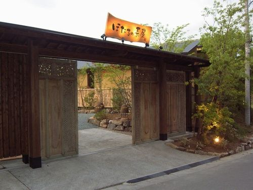 平山温泉 ほたるの長屋