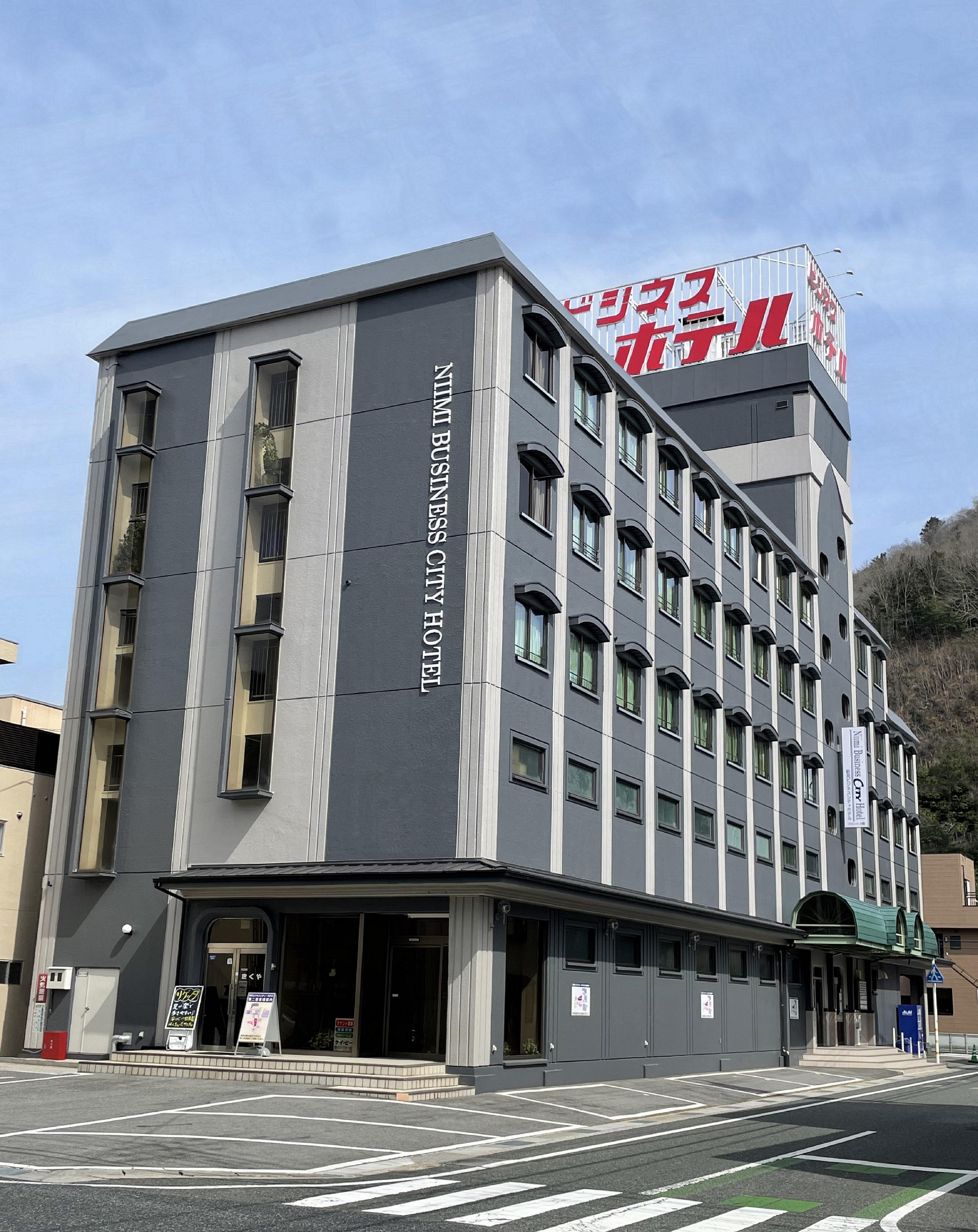 新見 ビジネスシティーホテル