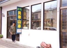 民宿 山本