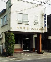 阿部旅館<秋田県>
