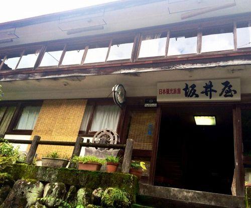 龍神温泉 坂井屋旅館