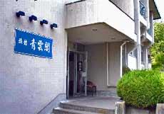 旅館 青雲閣