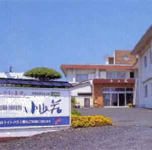 岬の駅 小山荘