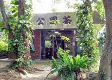 川平公園宿所 <石垣島>