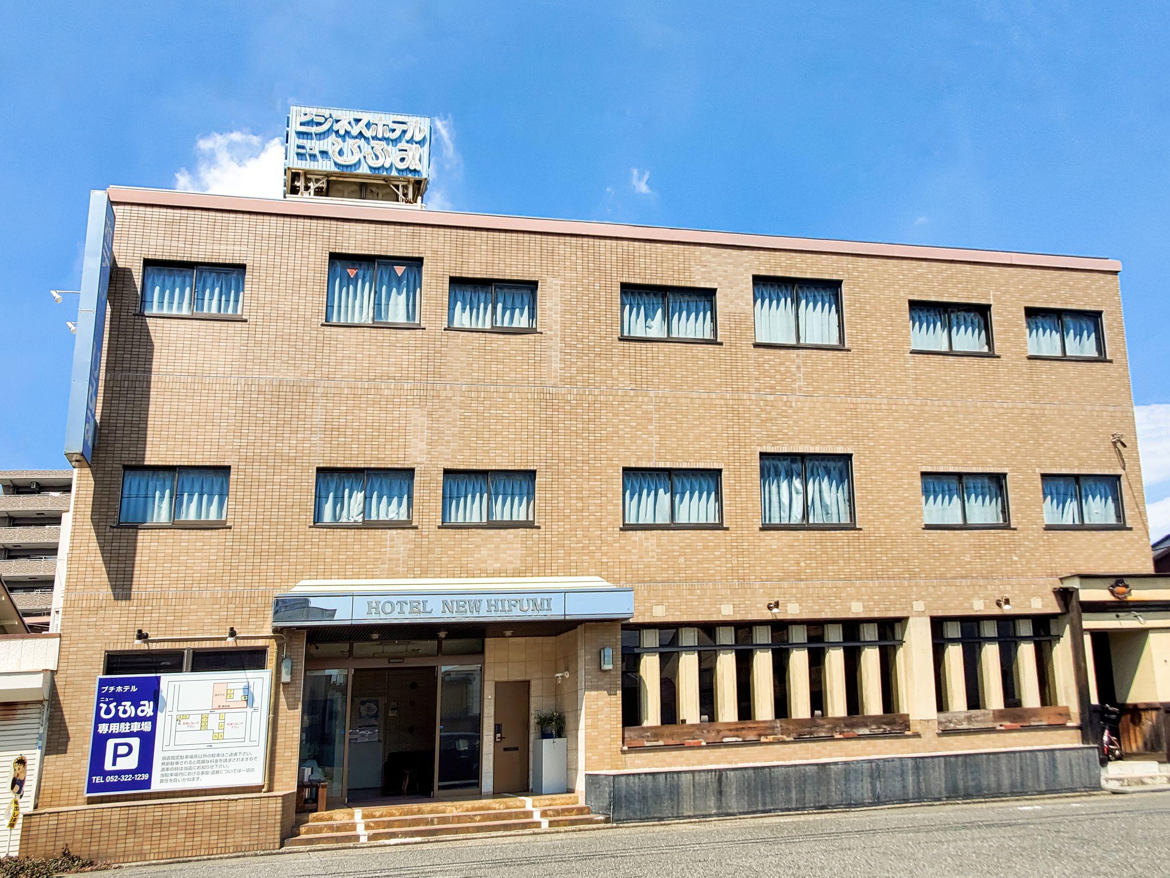 プチホテル ニューひふみ