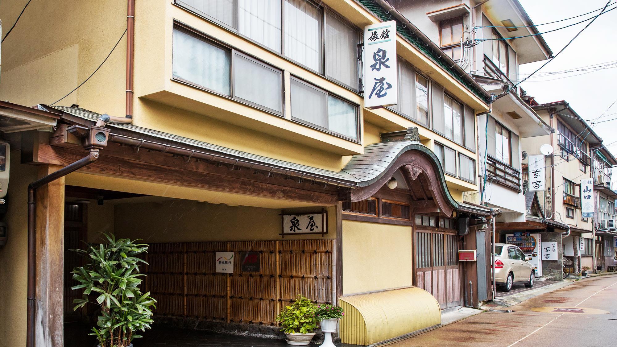 俵山温泉 泉屋旅館
