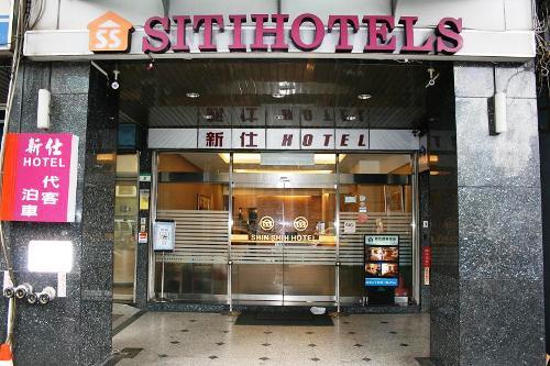 신 시 호텔