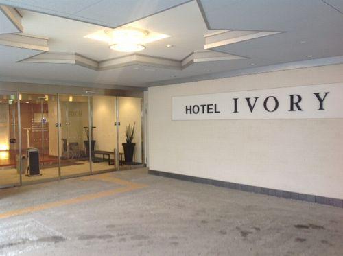 ホテル アイボリー
