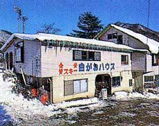大穴スキー場 白がねハウス