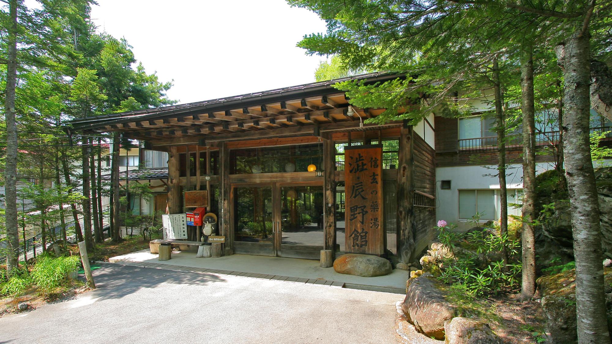 奥蓼科温泉 渋・辰野館