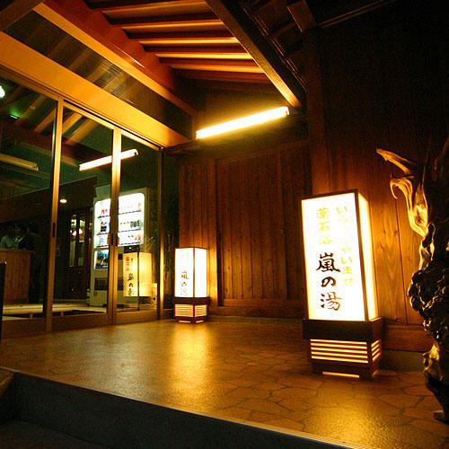 鉱石ミネラル嵐の湯 湯治の館2号館