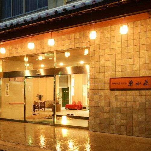 城崎温泉 風そよぐ貸切露天風呂の宿 東山荘